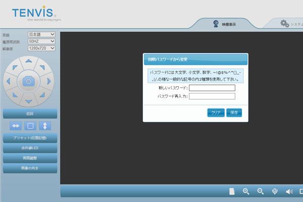 9-テンビス-TENVIS-IP-ネットワークカメラ-JPT3815W-HD-カメラにアクセスするとパスワードの変更を求められる