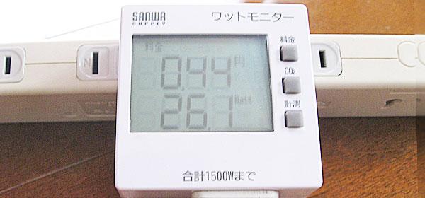 単価22円の設定で044円分の消費電力