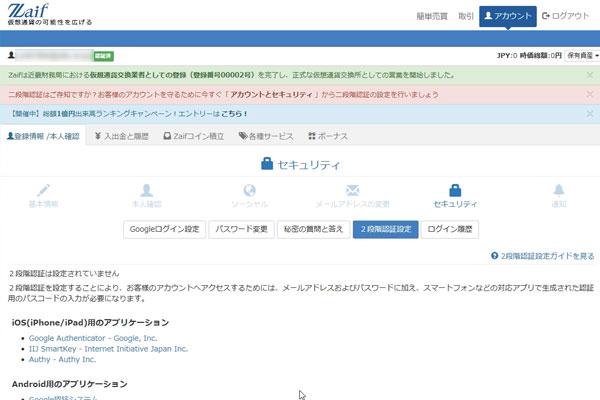 Zaif-仮想通貨取引所ザイフ-2段階認証の設定