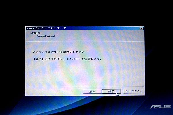 ASUS-note-ノートPC-K53T-プリロードウィザード終了でリカバリー開始