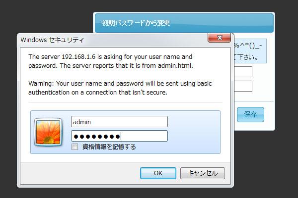 10-テンビス-TENVIS-IP-ネットワークカメラ-JPT3815W-HD-カメラにアクセスするとパスワードを変更すると再ログインを求められる