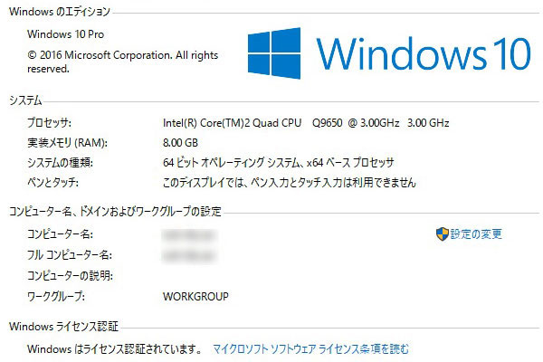 z2-ターゲットは-ASUS-P5Q-Intel-Core-2-Quad-Q9650-win10での構成.jpg
