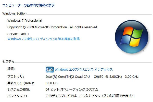 12-ASUS-P5Q-Intel-Core-2-Quad-Q9650-を使って自作PC-BIOS起動したらwin7インストールまで一気に進める
