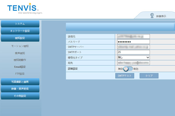 25-テンビス-TENVIS-IP-ネットワークカメラ-JPT3815W-HD-モーション検知で任意のアドレスに画像貼付メールが送れる