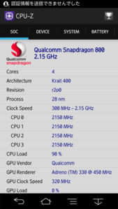 ARROWS-NX-F-01F-CPU-Zでチェック