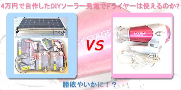 4万円で自作したDIYソーラー発電でドライヤーは使えるのか