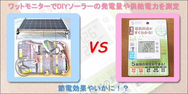 ワットモニターでDIYソーラーの発電量や供給電力を測定してみよう