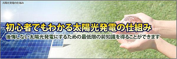 太陽光発電の仕組み・価格・