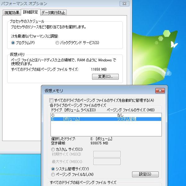 仮想メモリ-ページングファイルをHDDに移動