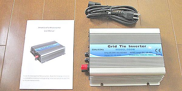 グリッド・タイ・インバーターの本体とマニュアルと電源ケーブル