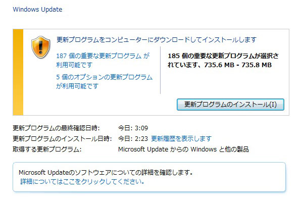 200近くのWindowsUpDate