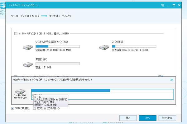 SSDにクローンする場合はSSDにチェック-編集でパーティションを編集